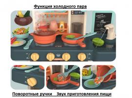 Детская игровая кухня 889-183 HOME KITCHEN 72 см свет/звук/вода (43 предмета)